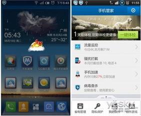 先,用户从腾讯官方网站msm.qq.com下载腾讯手机管家(Android)....