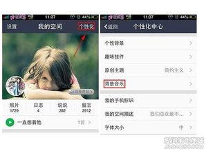 手机QQ空间可以设置背景音乐吗 手机QQ空间设置背景音乐的教程 2