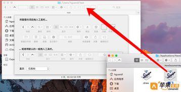 分享 在Mac设备上新建文件的两种方法