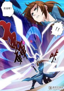 灵剑尊 第二十话 速战速决 爱奇艺漫画