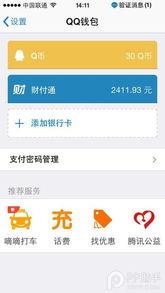 嘀嘀打车入驻手机QQ 补贴额度不变最高减5元