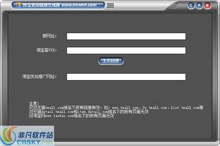 链接生成器界面预览破解版,汉化版,注册机,注册码,序列号下...