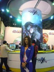 ...wgirl在《QQ仙侠传》展区-腾讯游戏showgirl群芳斗艳09网博会