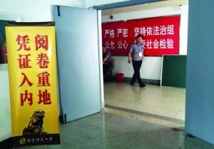 ...金校区阅卷点,楼梯间也有保安把守-江苏高考语文开始试评卷 专家...
