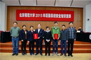 北京师范大学宿舍服务中心