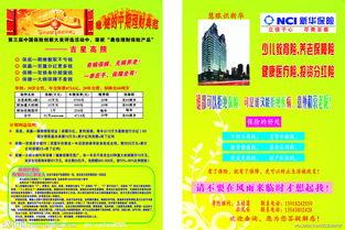 新华保险宣传单图片