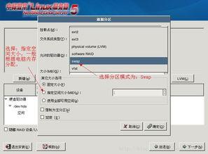 ...西软服务器端和客户端安装教程