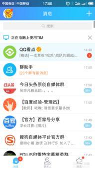 手机QQ群如何开启 关闭匿名聊天