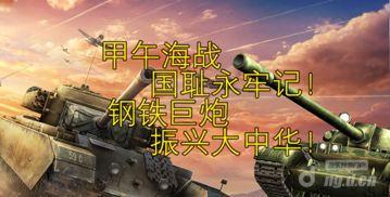甲午海战国耻永牢记 钢铁巨炮振兴大中华