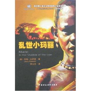 ...道主义思想教育小说系列