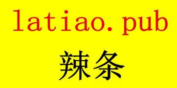 ...许可证促使顶级域名latiao.pub迅速升值