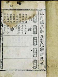 家谱揭秘千年传奇 十堰再现大唐皇室后裔