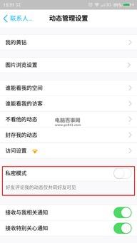 手机QQ怎么开启私密模式 手机QQ启私密模式教程