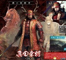 """上一部DLC""""东北之龙""""引入伊达政宗相似,""""义的继承者""""将为玩家..."""