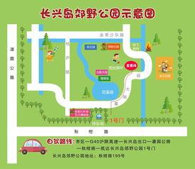 活动日期 2017年12月3日 活动地点 长兴岛郊野公园