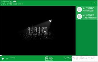 在线云播放器免费下载 时时看云播放器 看片神器 v1.2 绿色最新版
