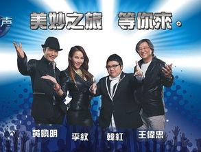 《中国梦之声》第一季导师阵容-任贤齐代替不了 小黄黄 黄晓明退出 ...