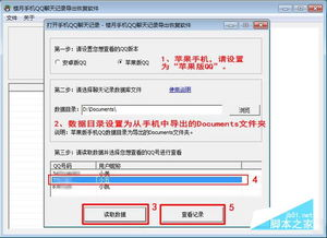 QQ群聊天记录保存在哪里?