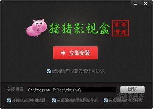 猪猪影视播放器下载   经典电影电视剧在线点播软件-经典 第4页