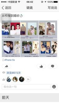 QQ空间发说说 已经发了一条说说 想在说说上再加几张图 怎么加