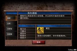 IOS游戏 丧尸之城 简单上手攻略介绍