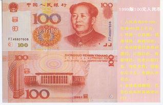 1999版100元人民币-100人民币标志真实含义 反驳 资本运作 传销分子...