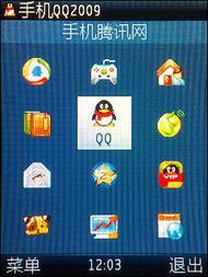 登陆界面         QQ浏览器-时尚滑盖 OPPO A203音乐 星 机评测