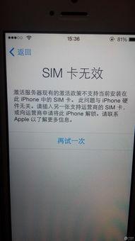 苹果5S 美版 显示SIM卡无效什么意思啊,哪位大神帮忙解答解答啊,...