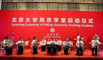 北大燕京学堂引争议 宿舍豪华学生来自海外被指 特区 图