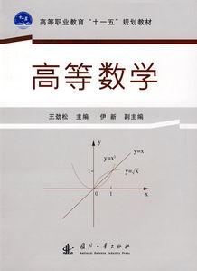 高等数学 高等职业教育 规划教材 王颈松