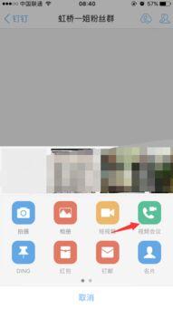 手机钉钉能开视频吗 手机钉钉视频会议功能在哪