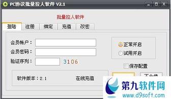启航QQ群批量拉人器下载 启航QQ群批量拉人器 v2.1免费绿色版下载