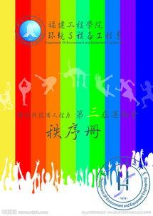 运动会秩序册封面图片
