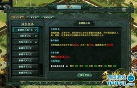 龙腾九州 打造史上最丰厚任务体系
