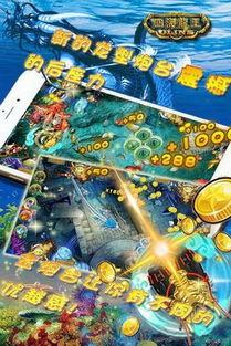 四海龙王捕鱼下载 手机四海龙王捕鱼游戏下载