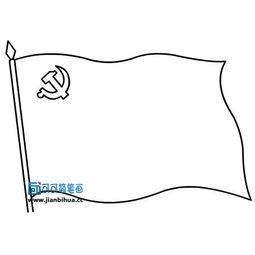 党旗简笔画