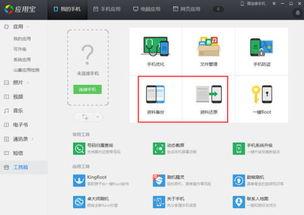 手机QQ如何备份聊天记录