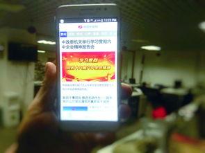 中国长安网的手机客户端( /摄) -中央政法委线上变脸 从 大红底 到 ...