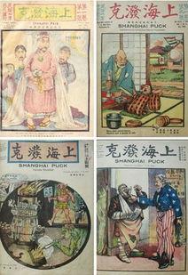 虚国茶话-《上海泼克》创刊号上不仅刊有创刊宣言,还有鸳鸯蝴蝶派代表人物之...
