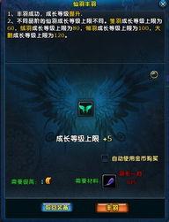 龙武 游戏系统之 仙羽系统 介绍