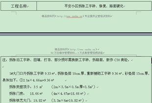 工程现场签证单范本 doc 14页