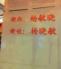 死的同音字是什么字-▼新郎张文宇,新娘章文宇,同名同音姓.以后吵架怎么劝啊?!   ▼...