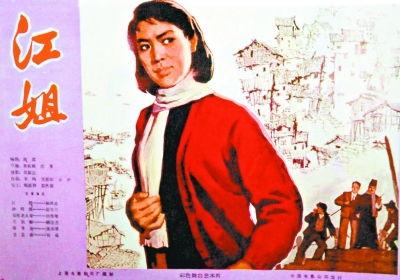 ...拍摄的老电影《江姐》海报,蓝旗袍、红线衣、白围巾是江姐标志性...