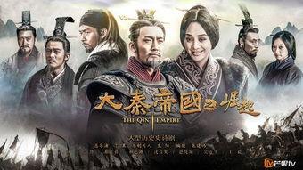 大秦帝国3 PK 芈月传 哪个更接近历史