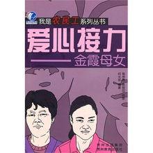 我是农民工系列丛书 爱心接力 金霞母女