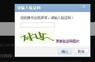 为什么我QQ不管在回复留言还是留言 保存东西都需要输入验证码 QQ...
