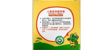 青蛙王子儿童倍润营养霜 坚果蜂蜜型 40g