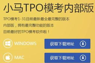 教你如何安装TPO托福模考软件