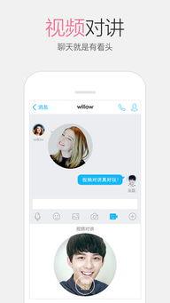 iphone版手机qq6.0正式发布:视频对讲自带美颜[多图]ios资讯人气指...