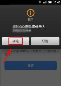 怎样快速修改QQ密码?